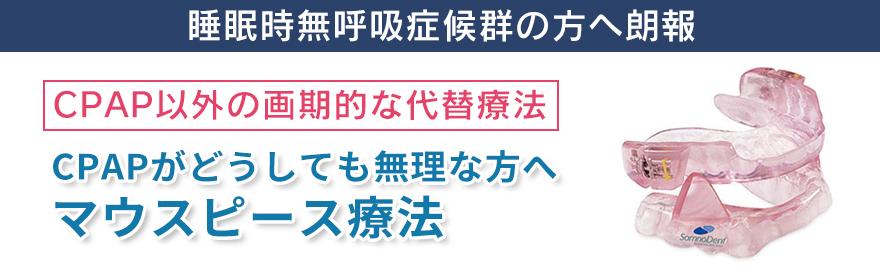 いびき外来 - CPAP代替療法 マウスピース(ソムノデント) | 睡眠専門 スリープクリニック | 東京 調布・銀座・青山・札幌